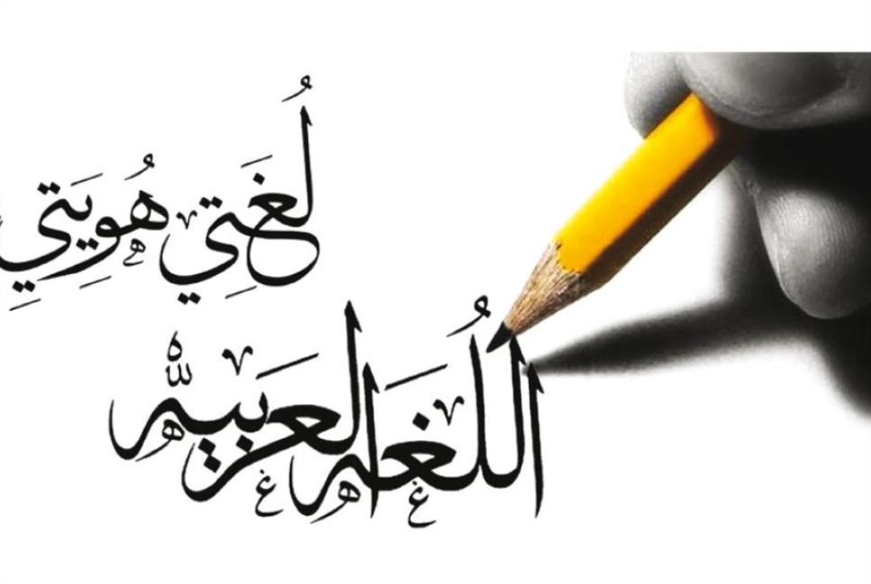 إحياء اللغة العربية... مهمة المستعربين!؟