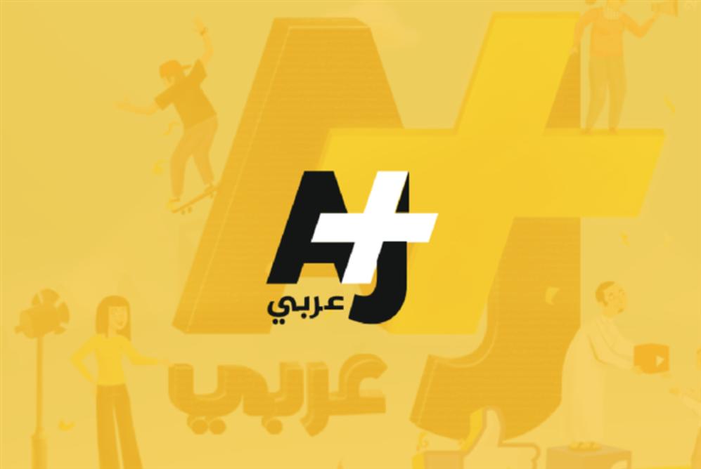منصة AJ+ تسقط الاستشهاد الفلسطيني من قاموسها!