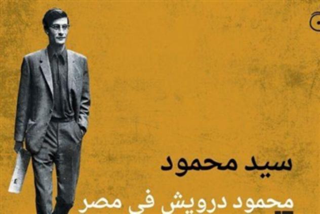 محمود درويش في مصر: تفاصيل وحكايا