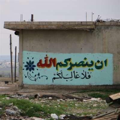 موسكو تكسر جمود إدلب: نحو تبديل قواعد الاشتباك؟