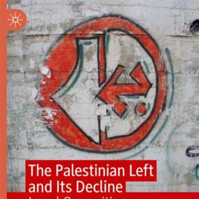 فرانشيسكو سافيريو ليوباردي: تجربة اليسار الفلسطيني بعين ناقدة
