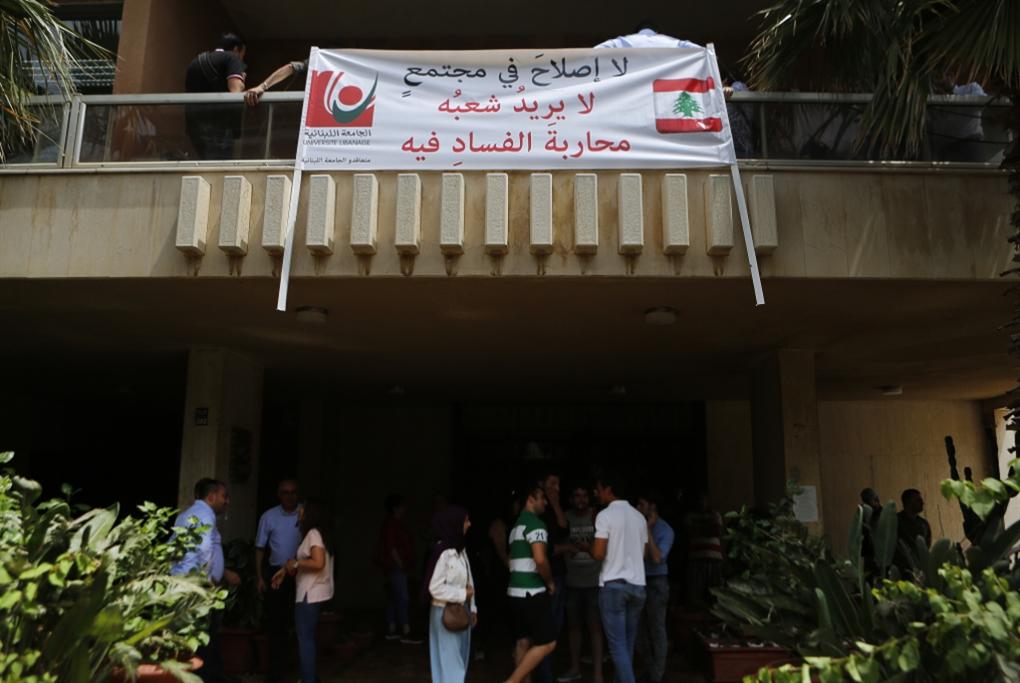 ملف الملاك يعود إلى الجامعة اللبنانيّة: وحدهم الوزراء «زمطوا»