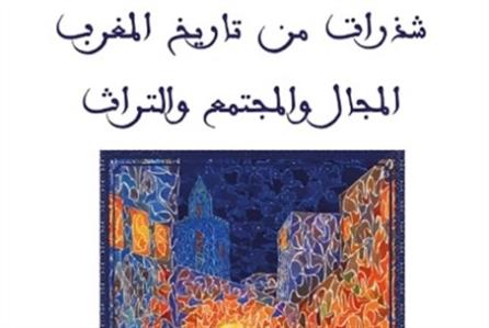 تاريخ المغرب: المجال والمجتمع والتراث
