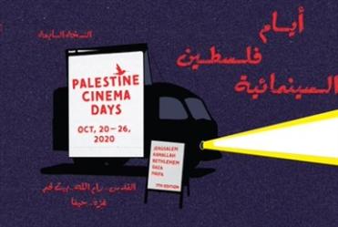 «أيام فلسطين السينمائية» رغم كل شيء