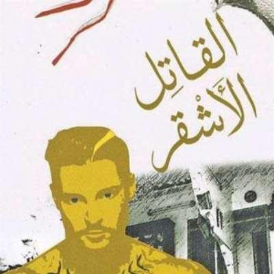 طارق بكاري: فانتازيا الجريمة