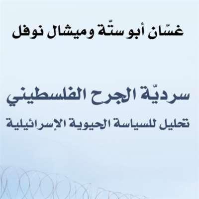 غسان أبو ستّة وميشال نوفل: ما يقوله الجرح الفلسطيني