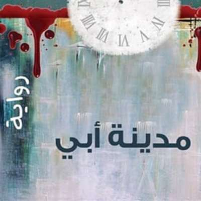كفى الزعبي: عن الغربة الداخلية وعالم يرفض الاختلاف