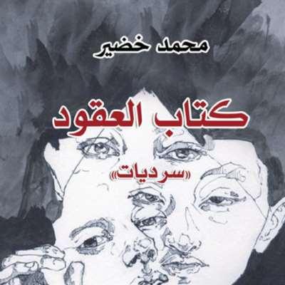محمد خضير... الكتابة التي تسلخ جلدها