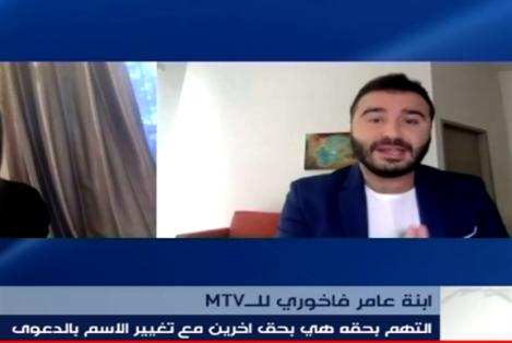 mtv منبراً لابنة عامر الفاخوري