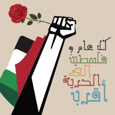 ليكن 29 تشرين الثاني يوماً للنضال ضدّ العنصرية والفاشية والتطهير العرقي
