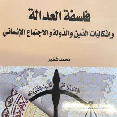 محمد شقير: مقاربات عملية لمفهوم العدالة