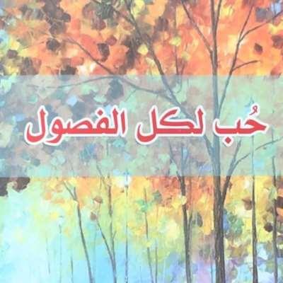 صالح الأشمر: يوميات الحب ورسائله