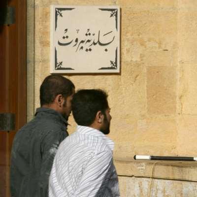 إعاشات  بلدية بيروت: الأصوات مقابل الغذاء!