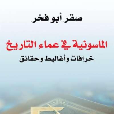 صقر أبو فخر: الماسونية بين الخرافات والحقائق