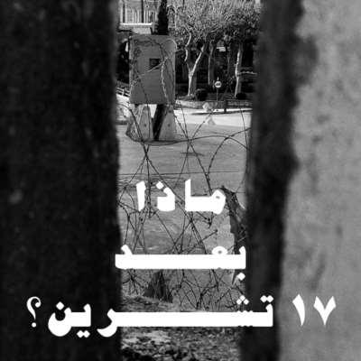 رياح «التغيير» تبعث الجرائد الورقية في لبنان: صحافة «بديلة» تنخرط في «رحلة» الألف ميل