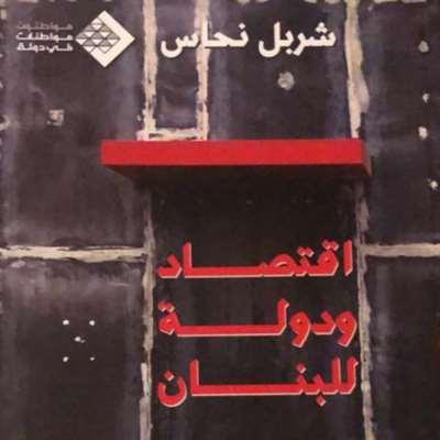 شربل نحاس في كتاب «اقتصاد ودولة للبنان»: المحدّدات والخيارات الاستراتيجية