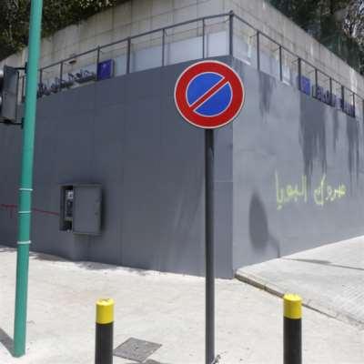 المصارف اللبنانية في قبرص نحو الاقفال