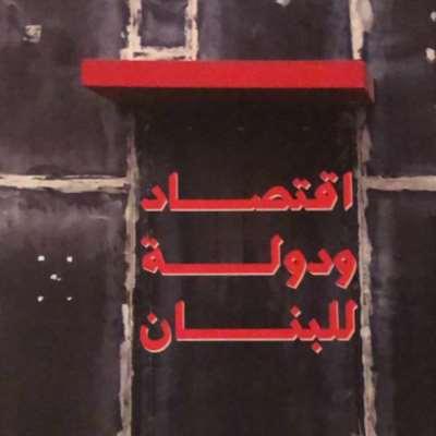 شربل نحاس في «اقتصاد ودولة للبنان»: أيّ نقد لأيّ مشروع؟
