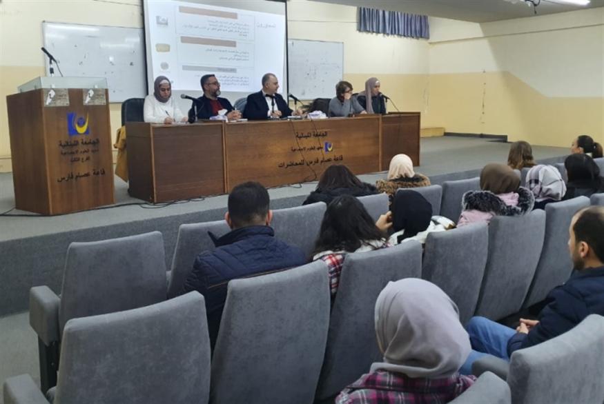 تمكين المرأة... ندوة في الجامعة اللبنانية