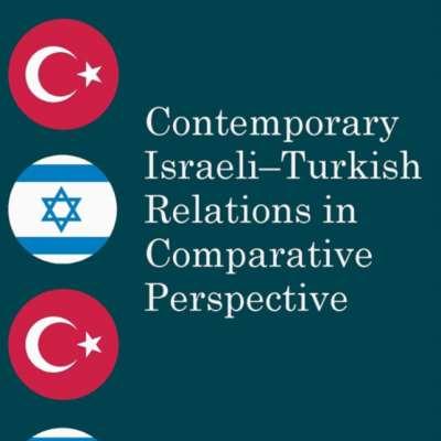 تركيا وإسرائيل... علاقة قديمة ومتوترة