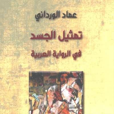 عماد الورداني: حضور الجسد في الرواية العربية