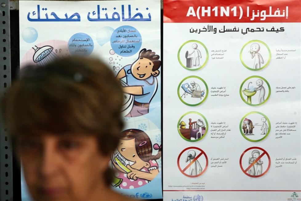 مُضاد الـH1N1 «يعود» إلى السوق اليوم