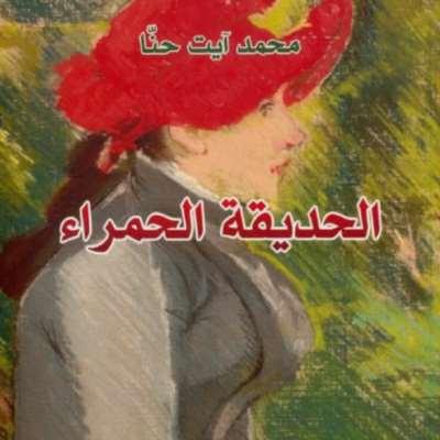 محمد آيت حنّا... غابة التأويل