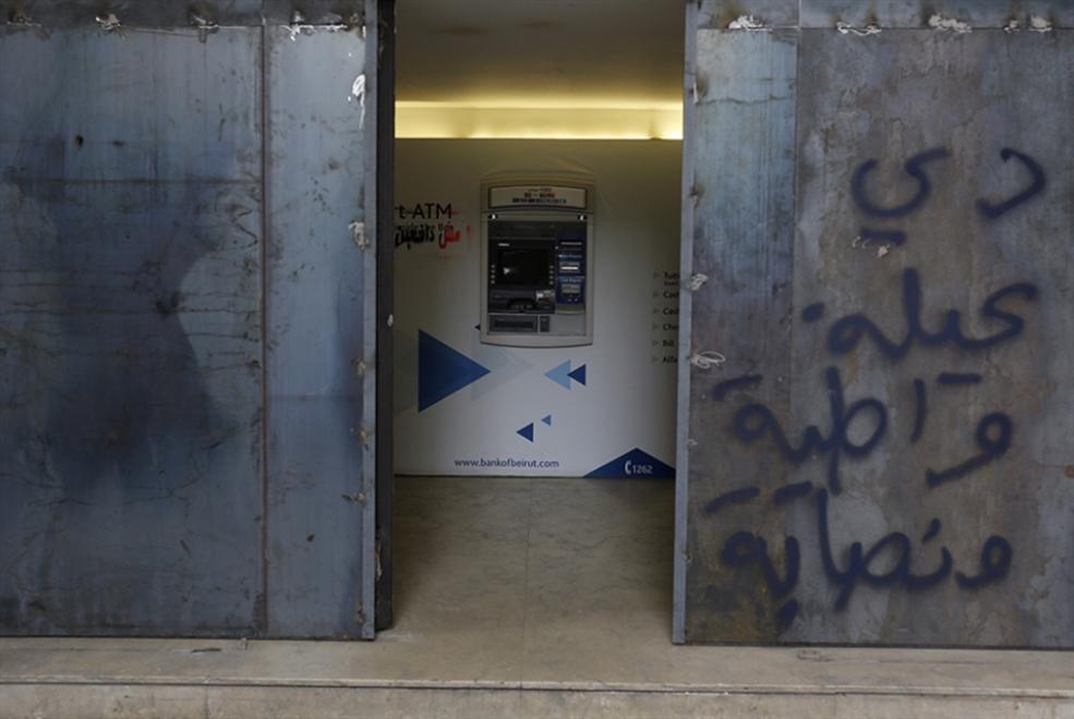 تعميم جديد من مصرف لبنان: تخفيض الفوائد لا يشمل القروض!