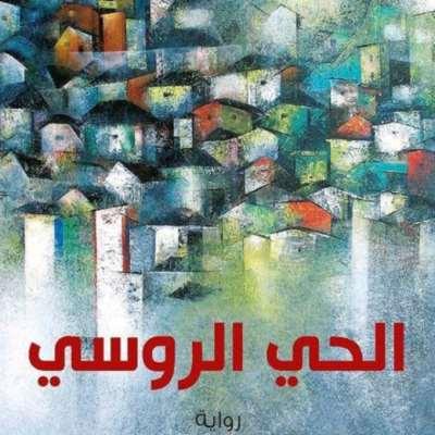 خليل الرز: ظلمات الحرب والحياة