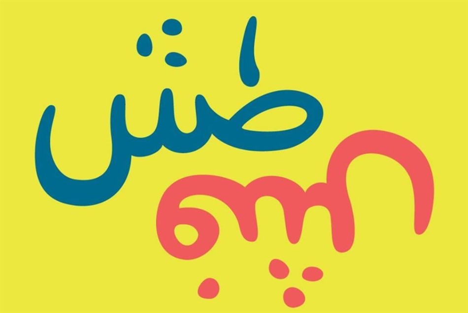 الكوميكس العربي إن حكى!