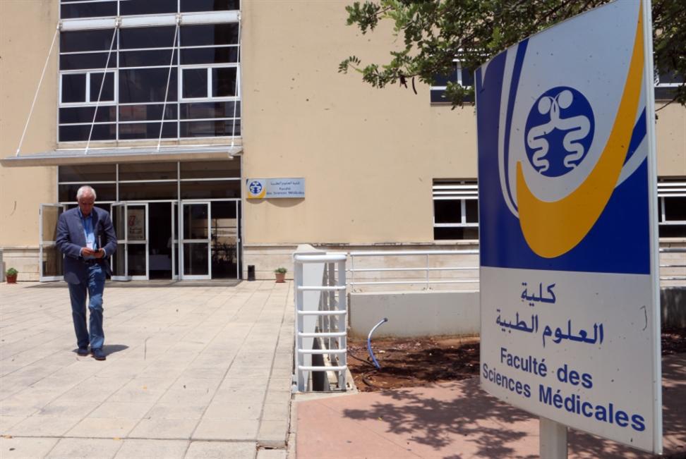استباحة طب «اللبنانية»: رؤساء أقسام «بالباراشوت»!