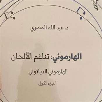عبد الله المصري يبحث في «تناغم الألحان»