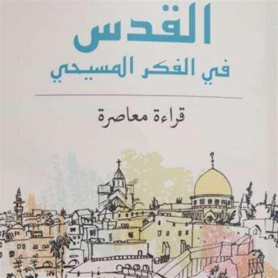 سهيل سعود: القدس في الفكر المسيحي