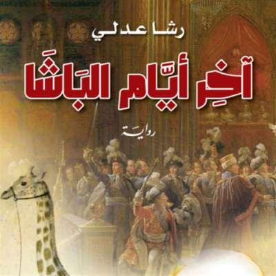 رشا عدلي تقتفي أثر «الزرافة الدبلوماسيَّة»