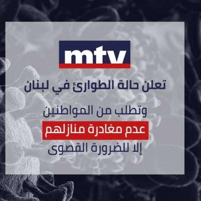 mtv تزايد وتعلنها حالة طوارئ!