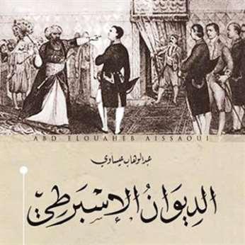 عبد الوهاب عيساوي: الرواية من باب التاريخ