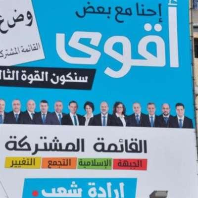 التوصية بـ«جزّار غزة»: الأسرلة نهجاً لـ«المشتركة»!