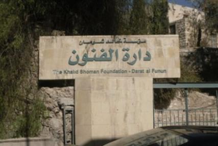 «دارة الفنون» في عمّان: نعود بعد قليل
