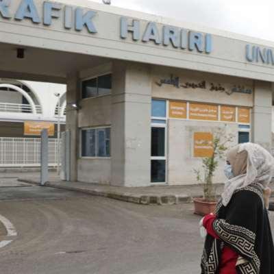 مستشفى الحريري الجامعي: 50 مليون ليرة الكلفة اليومية    لمعدات الوقاية