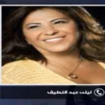 ليلى عبد اللطيف تفسر ما عجز عنه الأطباء!