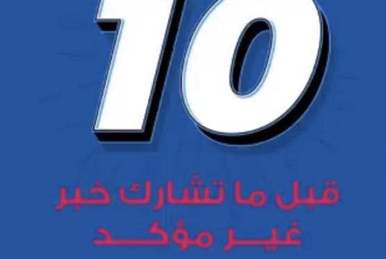 «عدّ للـ 10 قبل ما تشارك خبر غير مؤكّد»