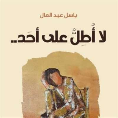 باسل عبد العال لا يطلّ على أحد