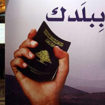 «هبّة» سياسية لإعادة المغتربين: أكثر من 20 ألفاً