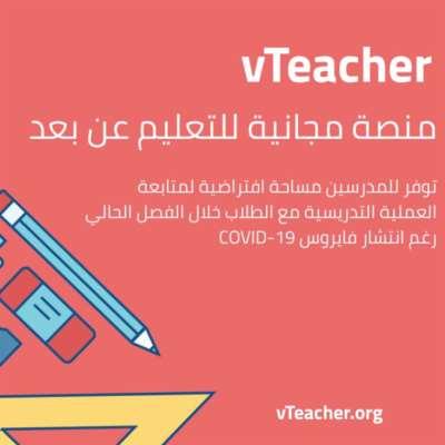 vTeacher: منصة تعليم «وسيطة» في زمن «كورونا»