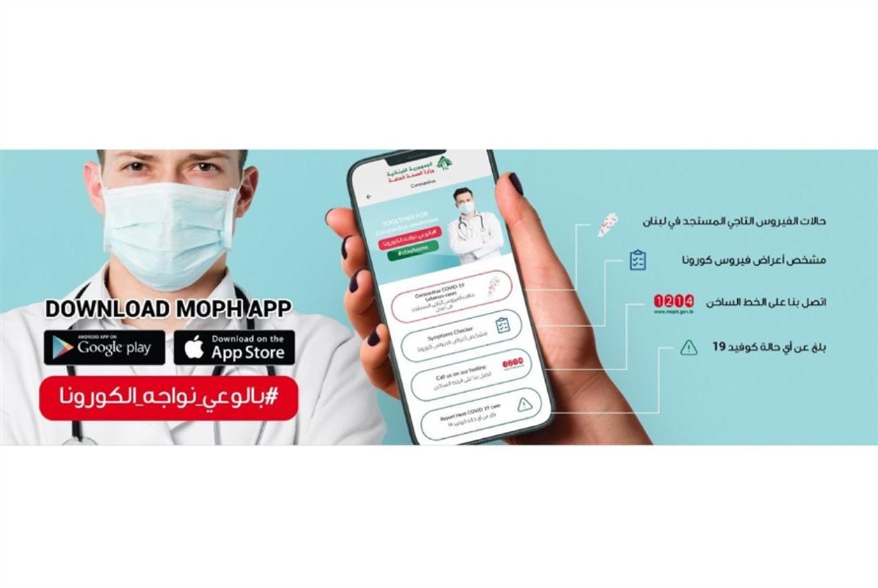 وزارة الصحة: #بالوعي_نواجه_الكورونا
