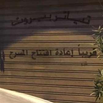 «مسرح بيروت» هل يفتح أبوابه مجدّداً؟