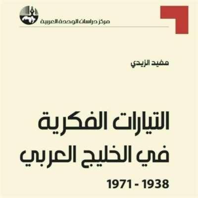 مفيد الزيدي: الديمقراطية خشبة الخلاص