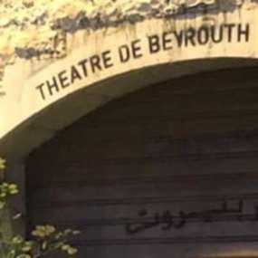 «مسرح بيروت» عودة قريبة؟