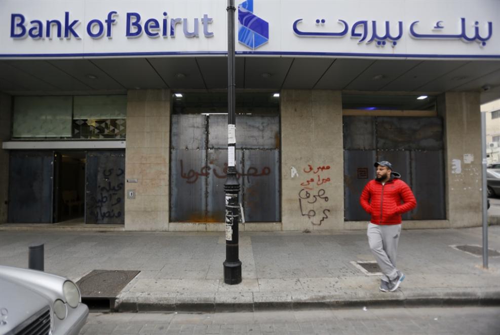 خلافات في مصرف لبنان بشأن تسديد القروض المدعومة بلا غرامات: قانون حماية المستهلك معطّل فــي المصارف!