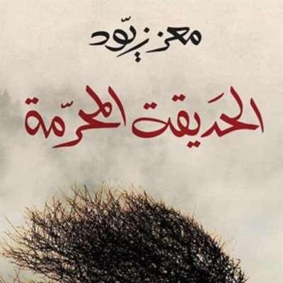 معز زيود... خيبات ما بعد «ثورة الياسمين»